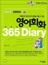 영어회화 365 Diary