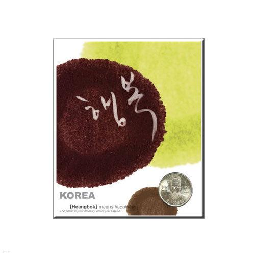 코인포스트카드(행복)100원동전용