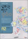 상위권연산960 A2 초등1