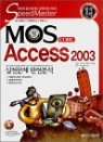 �հ��� MOS CORE Access 2003