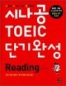 시나공 TOEIC 단기완성 Reading