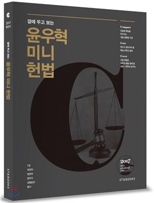 2017 윤우혁 미니 헌법