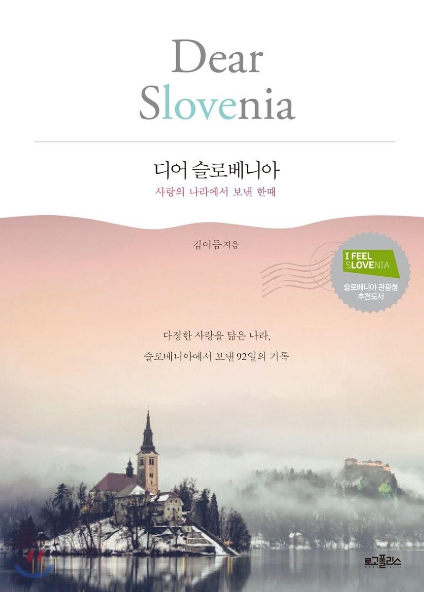디어 슬로베니아