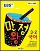 EBS �ʵ� �⺻�� ������ ���� 3-2 (2016��)