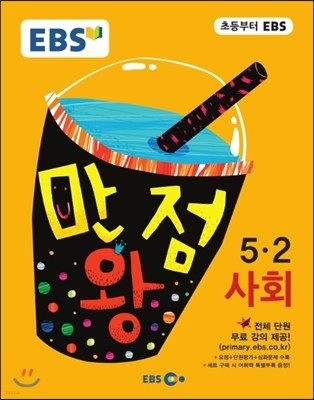 EBS 초등 기본서 만점왕 사회 5-2 (2016년)