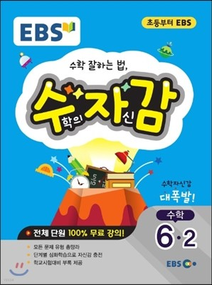 EBS 수학의 자신감 6-2 (2018년용)