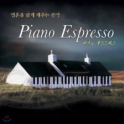 피아노 에스프레소 : 영혼을 맑게 해주는 음악