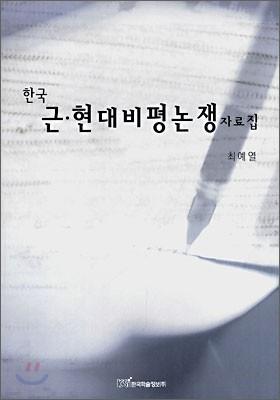 한국 근 ·현대비평논쟁자료집