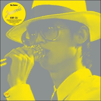 """이재민 - 지니 [10"""" EP Vinyl]"""