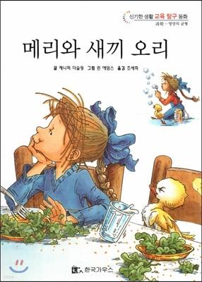 신기한 생활 교육 탐구 동화 03 메리와 새끼오리 (영양의 균형)