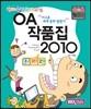 OA작품집 2010