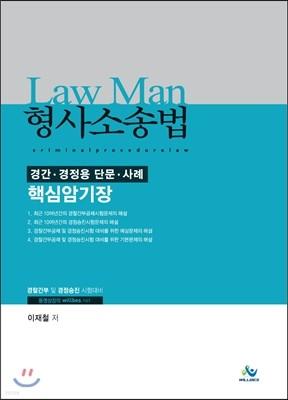 LawMan 형사소송법 경간 경정용 단문 사례 핵심암기장
