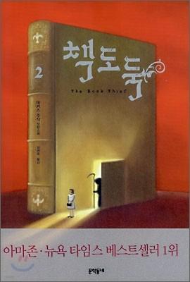 책도둑 2