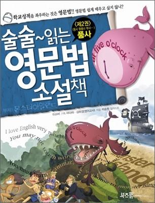 술술 읽는 영문법 소설책 2