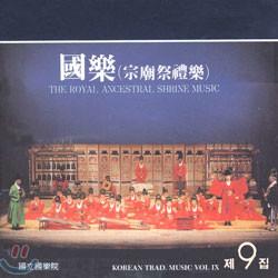 종묘제례악 (宗廟祭禮樂)