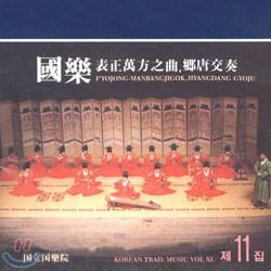표정만방지곡 & 향당교주 (表正萬方之曲 & 鄕唐交奏)