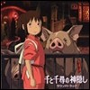 ���� ġ������ ���Ҹ� (Spirited Away) OST