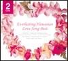 The Starlite Singers (��Ÿ����Ʈ �̾���) - Everlasting Hawaiian Love Song Best (�߾��� �Ͽ��̾� ����� ����Ʈ)