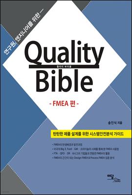연구원, 엔지니어를 위한 Quality Bible FMEA편