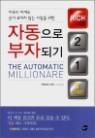 [중고] 자동으로 부자되기