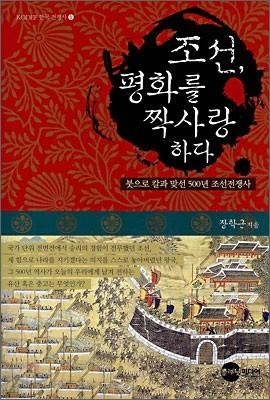 조선, 평화를 짝사랑하다