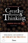 Creative Business Thinking ũ������Ƽ�� ����Ͻ� ��ŷ