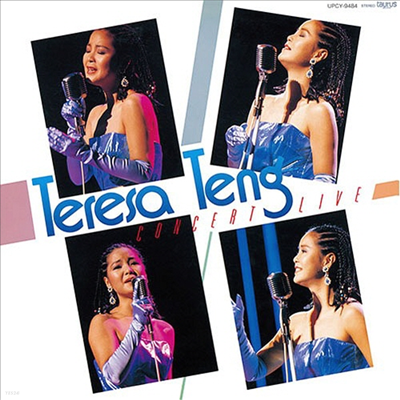 鄧麗君 (등려군, Teresa Teng) - Concert Live (Cardboard Sleeve LP Miniature)