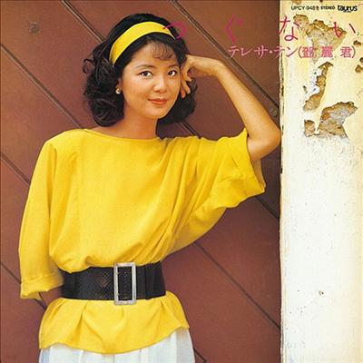 鄧麗君 (등려군, Teresa Teng) - つぐない (Cardboard Sleeve LP Miniature)