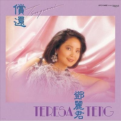 鄧麗君 (등려군, Teresa Teng) - 償還 (Cardboard Sleeve LP Miniature)