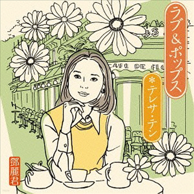 鄧麗君 (등려군, Teresa Teng) - Love & Pops