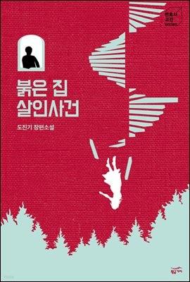 붉은집 살인사건 - 변호사 고진 시리즈