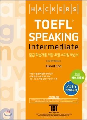해커스 토플 스피킹 인터미디엇 Hackers TOEFL Speaking Intermediate