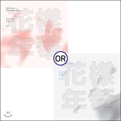 방탄소년단 (BTS) - 미니앨범 3집 : 화양연화 Pt.1