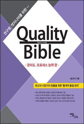 연구원, 엔지니어를 위한 Quality Bible 관리도, 프로세스 능력편