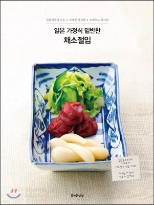 일본 가정식 밑반찬 채소절임