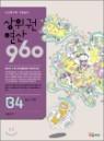 상위권연산960 B4 초등2