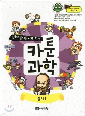 만화로 끝내는 과학 교과서 1 카툰과학 물리 1