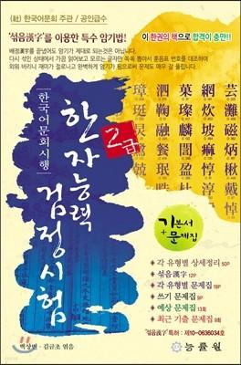 한국어문회 시행 한자능력검정시험 2급