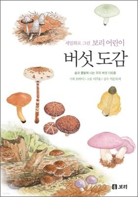 세밀화로 그린 보리 어린이 버섯 도감