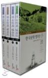 한국문학 명작선 세트 (전4권)