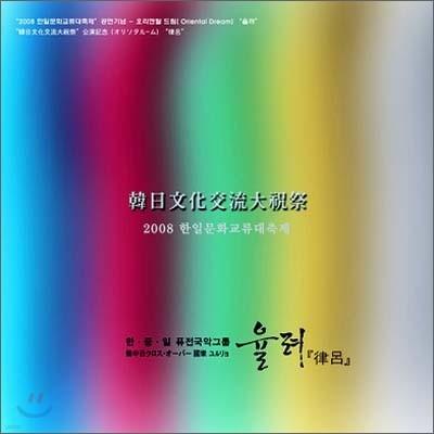 한중일 퓨전국악그룹 율려(律呂)