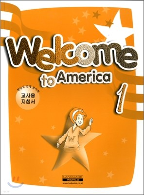 Welcome to America 1 : 한글로 쉽게 풀이한 교사용 지침서