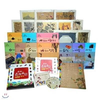 전통 문화 그림책 위대한 유산 특별판(책22권+카드100장+CD1장)