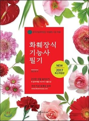 2017 화훼장식기능사 필기
