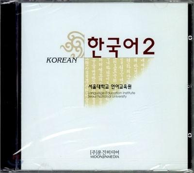 한국어 2 Audio CD