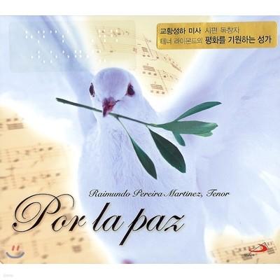 평화를 위하여