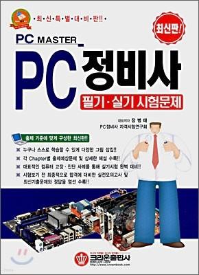 PC 정비사 필기 · 실기 시험문제