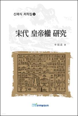 송대 황제권 연구 (宋代 皇帝權 硏究) - 신채식 저작집 05