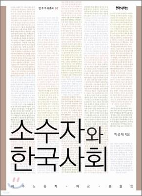 소수자와 한국 사회
