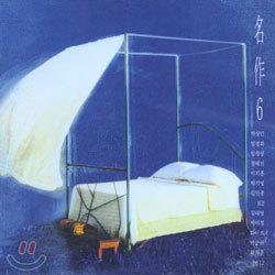 名作 (명작) 6집 : Most Requested Love Songs Collection